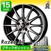 195/65R15 グッドイヤー(エコステージ)サマータイヤ&ホイール4本セット(Razee AP:ブラックポリッシュ)