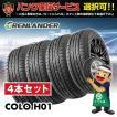 サマータイヤ4本セット 185/65R15 88H 15インチ グレンランダー  COLO H01