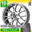 【数量限定品】225/40R18  92W XL サマータイヤ&ホイール4本セット(WORK W.I.L AL4:FSカットクリア)