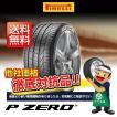 ピレリ P ZERO ピーゼロ 225/40R18 92Y XL MO メルセデスベンツ承認 サマータイヤ(並行輸入商品)2016〜2017年製造