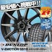 スタッドレスタイヤ ホイールセット DUNLOP WINTER MAXX 01 WM01 205/60R16 92Q V-EMOTION GS10 4本セット 新品