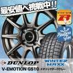スタッドレスタイヤ ホイールセット DUNLOP WINTER MAXX 01 WM01 175/65R15 84Q V-EMOTION GS10 4本セット 新品