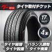 タイヤ組替セット(バランス/廃棄込)-乗用17インチ-4...