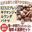 3,000円分が1,999円!送料無料 レギュラーコーヒー 飲み比べセット 4銘柄 一回限り