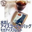 クーポン利用で5%OFF 夏期限定【水出しアイスコーヒーバッグ  3包入り】モカアイスブレンド 香り&コク