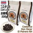 お徳用 レギュラーコーヒー豆 コスタリカ エル・ポトレロ農園 500g 定価3,600円から10%OFF 自家焙煎 TIRORIYA COFFEE