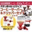定価1620円から20%OFF 豆プレゼント付き カフェグッズ ハリオ ドリップイン V60 円すい形ドリッパーとサーバーセット