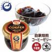 自家焙煎コーヒーゼリー 横浜金沢ブランド