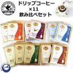 送料無料 自家焙煎 オリジナル  ドリップコーヒー5銘柄 11袋セット TIRORIYACOFFEE