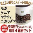 送料無料 味わい別 コーヒー飲み比べセット 中深煎り・フルシティ 100g×4銘柄