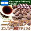 レギュラーコーヒー豆 200g ニカラグア エンバシー農園 ナチュラル