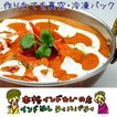 チキンバターマサラ インドカレー単品(250g) 辛さが選べる