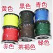 8編み PE 8号 10号 16号 20号 100m  道糸 ハリス 手編み魚網糸 お好きなカラーを選択