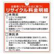 リサイクルプレート(自動車リサイクル法対応)