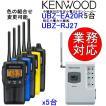 ケンウッド インカム 特定小電力トランシーバー デミトス20 UBZ-EA20Rx5台 + 中継器 UBZ-RJ27 業務対応