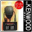 KENWOOD/ケンウッド 特定小電力トランシーバー用 スピーカーマイク 防水型 EPS-11K ブラック・カモ(迷彩)