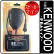 ケンウッド 防水スピーカーマイク インカム 小電力トランシーバーTPZ-D553 UBZ-M31 UBZ-M51 に対応インカム用 EPS-11WK (KMC-55 SMC-35互換品)