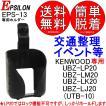 EPSILON製 KENWOOD ケンウッド特定小電力トランシーバー用 ホルダー ホルスター EPS-13 USC-13互換品 UBZ-LP20 UBZ-LJ20・UBZ-LK20・UBZ-LM20 UTB-10