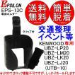 EPSILON製 KENWOOD ケンウッド特定小電力トランシーバー用 ホルダー ホルスター EPS-13C クリップ付 USC-13互換品 UBZ-LP20・UBZ-LK20・UBZ-LM20 UTB-10