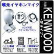 KENWOOD ケンウッド用 特定小電力トランシーバー専用 インカム 喉元イヤホンマイク バイク/パチンコ/騒音下等におすすめ EPSILON EPS-BIKE