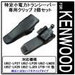 ケンウッド 特定小電力トランシーバー用 ベルト クリップ 2個セット UBZ-LP20 UBZ-LP20 UBZ-LM20 UBZ-LK20 UTB-10等専用