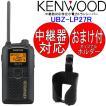 ケンウッド インカム 中継器対応 特定小電力トランシーバー UBZ-LP27 おまけ付(専用ホルスター/ホルダー EPS-13)