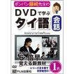 DVDで学ぶタイ語会話 (1)巻