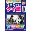 DVDで学ぶタイ語会話 (2)−(9)巻