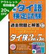 【アウトレット20%OFF】18年秋19年春 実用タイ語検定...