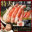 タラバガニ カット済み クーポン対象 ボイル 1kg ハーフポーション 蟹