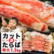ギフト タラバガニ 生 ハーフポーション 1.5kg カット済み 蟹