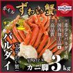 ズワイガニ バルダイ種 ギフト ボイル 蟹脚 3kg セクション 大ズワイ