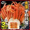 ズワイガニ ギフト ボイル 蟹脚 3kg セクション