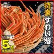 ずわいがに 業務用5kg ボイル 蟹脚 セクション 食べ放題 ギフト