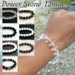 メール便対応 パワーストーン ブレスレット メンズ レディース 天然石 数珠 数珠ブレス12mm juzu13