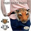 ウエストポーチ ボディバッグ 虎 トラ バッグ タイガー ホワイト イエロー レディース メンズ ユニセックス 老若男女 人気 流行 アイテム bag12