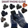 スマホ対応 手袋 グローブ メンズ タッチパネル ニット glove11