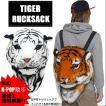 超個性派 タイガー リュックサック 人気 レディース メンズ 人気 流行 アイテム 普段使い 個性的 個性派 ruck51