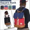 リュックサック デイパッグ スクエア型 キャンバス 人気 流行 旅行 買い物 メンズ ビジネスバッグ ruck54