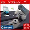 Bluetoothレシーバー ミュージックレシーバー オーディオレシーバー ワイヤレス  スピーカー 車内  AUX イヤホンジャック 音楽再生 受信機