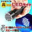 ネイルライト LEDライト ブラックライト UVライト紫外線 ルアー蓄光 プラモデル