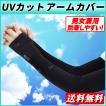 アームカバー 黒 日焼け防止 スポーツ メンズ レディース uvカット 夏用 紫外線対策 冷感 両腕分  作業用