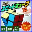 スピードキューブ 2x2 クアッド 競技用 立体パズル 知育玩具 脳トレ ボケ防止
