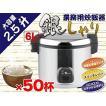 スーパーSALE!! 【新品】 SIS/エスアイエス 業務用炊飯器/炊飯ジャー 銀しゃり GS-06L