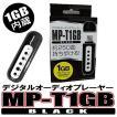 スーパーSALE!【新品】 アイ・テック MP3デジタルオーディオプレーヤー MP-T1GB-BK