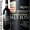ブルネッロ ディ モンタルチーノ サルヴィオーニ [2015] 赤ワイン フルボディ 750ml イタリア アジィエンダ アグリコーラ ラ チェルバイオーラ SALVIONI