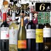 神の雫ワイン6本セット_漫画「神の雫」「マリアージュ」に登場したワインをセット詰め