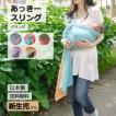 ベビースリング あっきースリング/グランデ/新生児からの抱っこひも 送料無料
