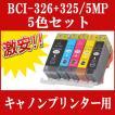 CANON(キャノン) 互換インクカートリッジ BCI-326+325/5MP 5色セット BCI-325PGBK BCI-326C BCI-326M BCI-326Y BCI-326BK MG8230 MG8130 MG6230 MG6130 MG5330