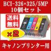 CANON(キャノン) 互換インクカートリッジ BCI-326+325/5MP 5色セット×2パック BCI-325PGBK BCI-326C BCI-326M BCI-326Y MG8230 MG8130 MG6230 MG6130